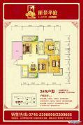丽景华庭3室2厅2卫123平方米户型图