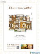 碧桂园・翡翠湾4室2厅2卫140平方米户型图