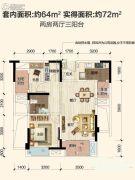 保利花半里2室2厅1卫72平方米户型图