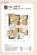 HOORAY欢乐岛2室2厅1卫101--103平方米户型图