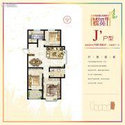 山水龙城蝶苑3室2厅1卫100平方米户型图