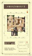 君安・峰景湾3室2厅2卫69平方米户型图