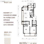 天阳・武林邸3室2厅2卫110平方米户型图