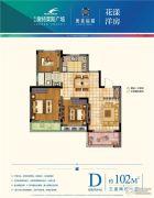盐城奥特莱斯广场奥莱福邸3室2厅1卫102平方米户型图