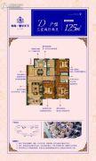中海・寰宇天下3室2厅2卫125平方米户型图