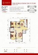 瀚城国际二期3室2厅2卫149平方米户型图
