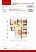 瀚城国际二期3室2厅2卫141平方米户型图
