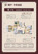 镇声-中央公园2期3室2厅2卫128平方米户型图