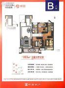 中海嘉境3室2厅1卫103平方米户型图