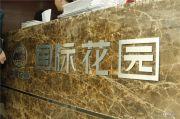 中国铁建・国际花园外景图