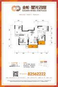 金轮・星光名座3室2厅1卫91平方米户型图