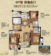 金域香颂3室2厅2卫131平方米户型图