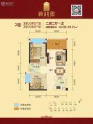 新祺园2室2厅1卫69平方米户型图