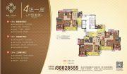 越秀可逸豪苑4室2厅2卫138平方米户型图