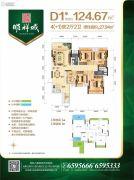 顺祥城2室2厅2卫124平方米户型图