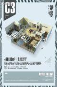 �{�Z3室2厅1卫98平方米户型图