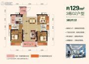 星英半岛3室2厅2卫129平方米户型图