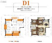 鼎弘东湖湾3室2厅2卫103平方米户型图