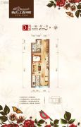 衡达丁香河畔1室1厅0卫47平方米户型图