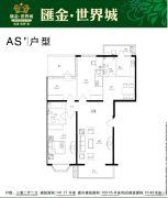 汇金・世界城3室2厅2卫141平方米户型图