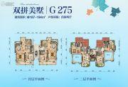 碧桂园山湖城(荆门纪山)4室2厅2卫187--194平方米户型图