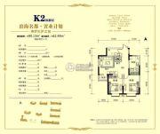 滨海名都2室2厅1卫80平方米户型图