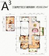 美宁万象新天3室2厅2卫102平方米户型图