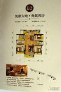 君逸豪庭4室2厅2卫139平方米户型图
