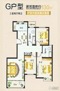 盛世观澜3室2厅2卫130平方米户型图
