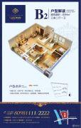 恒峰・御江山3室2厅1卫94平方米户型图