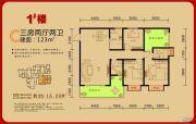 中糖・大城小院3室2厅2卫123平方米户型图