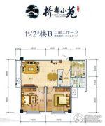 桥都小苑2室2厅1卫80平方米户型图