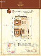 鼎华・福邸2室2厅1卫73平方米户型图