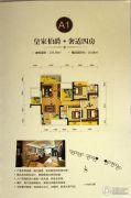 君逸豪庭4室2厅2卫136平方米户型图