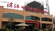 龙州滨江世纪城实景图