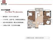 珠光御景骏庭3室2厅1卫106平方米户型图