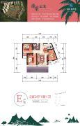 国茂・清水湾3室2厅1卫72平方米户型图