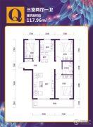 普霖・第一城3室2厅1卫117平方米户型图