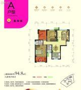 嘉和城3室2厅2卫94平方米户型图