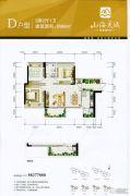 佳兆业・前海广场3室2厅1卫86平方米户型图