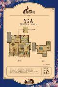 花漾溪城4室2厅2卫161平方米户型图