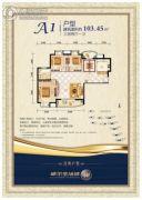 汉口北卓尔生活城3室1厅1卫103平方米户型图