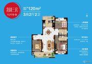 碧桂园晚亭印象3室2厅2卫120平方米户型图