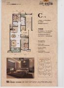 大祥・金廷公馆3室2厅1卫138平方米户型图