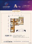 金达阳光3室2厅2卫122平方米户型图