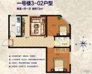 海棠2室1厅1卫73平方米户型图