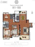 新力铂园3室2厅2卫126平方米户型图