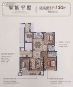华鸿・中央原墅4室2厅2卫130平方米户型图