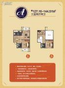 现代明珠新城・加州国际3室2厅2卫127--144平方米户型图