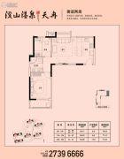 溪山温泉旅游度假村2室1厅1卫68--70平方米户型图